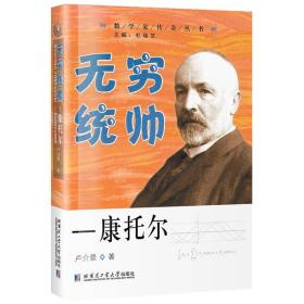 19/数学家传奇丛书:无穷统帅——康托尔