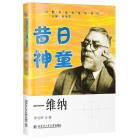 数学家传奇丛书:昔日神童—维纳(2019年教育部推荐)