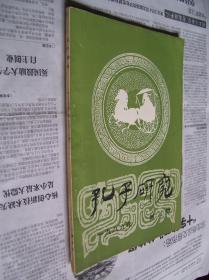 孔子研究:1989年第二期(季刊)
