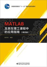 正版】MATLAB及其在理工课程中的应用指南