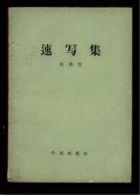 十七年文学 《速写集》 1960年一版一印 印量4000册