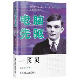 数学家传奇丛书:电脑先驱.图灵(2019年教育部推荐)