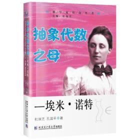 数学家传奇丛书:抽象代数之母-埃米·诺特