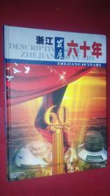 浙江发展六十年