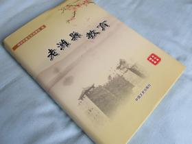 老潍县教育——老潍县文史系列
