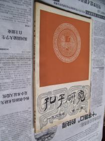 孔子研究:1989年第一期(季刊)