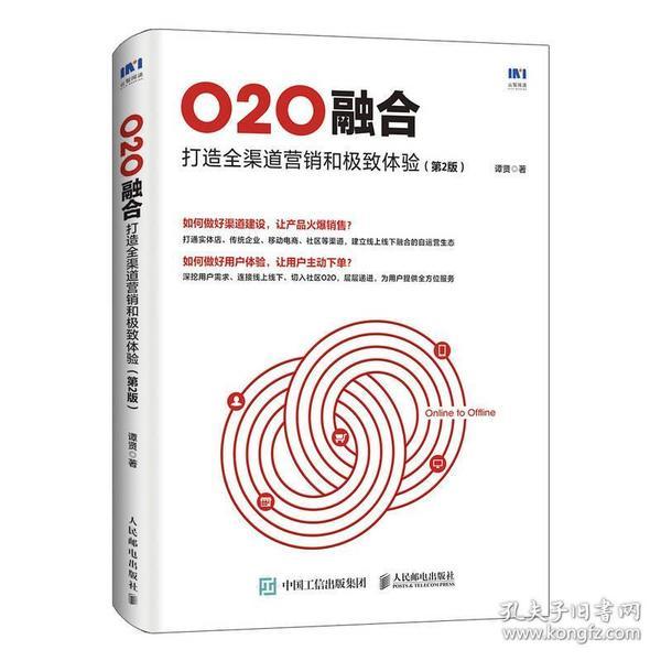 O2O融合:打造全渠道营销和极致体验