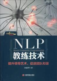 中国100强名师名作:NLP教练技术