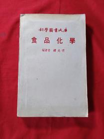 科学图书大库:食品化学(续光清编)