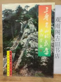 (正版 一版一印)三晋名山