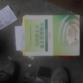 马克思主义基本原理概论/2013年修订版