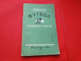 《足球问答》【外文版】,1955版