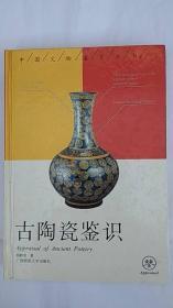 中国文物鉴定丛书:古陶瓷鉴识