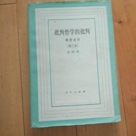 硬精装《批判哲学的批判》 2版1印