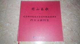 稽山长歌--纪念新中国成立暨绍兴解放60周年档案文献图集