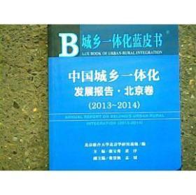 中国城乡一体化发展报告.北京卷(2013-2014)