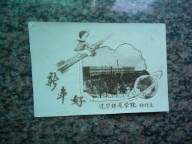 新年好--辽宁师范学院(1964)