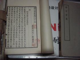 赖古堂集1-4册