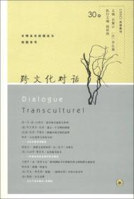 文明互补的理论与实践专号:跨文化对话(第30辑)