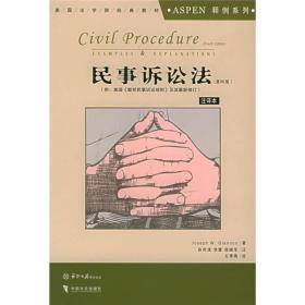 民事诉讼法(注译本)(第4版)