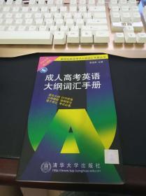 成人高考英语大纲词汇手册