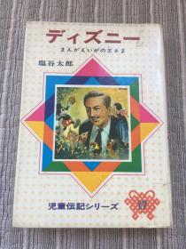 日文版:儿童伝记