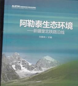 阿勒泰生态环境 : 新疆奎北铁路沿线