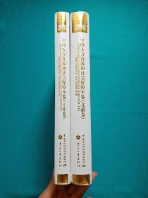 中国人力资源和社会保障年鉴(2016年)(工作卷和文献卷)两册全