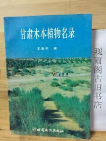 (正版 一版一印)甘肃木本植物名录