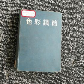 色彩调节  (日文书,请看图)