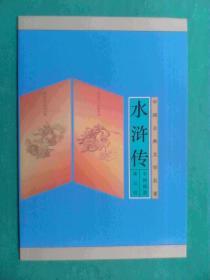 1997—21,水浒第五组邮折,邮票4枚全套加水浒第五组小型张
