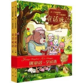 讲一个动物故事 学一个成语故事:童话成语(全两册)