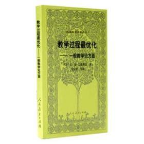 教学过程化--一般教学论方面/外国教育名著丛书 正版 (苏)巴班斯基 9787107205477 人民教育出版社 正品书店