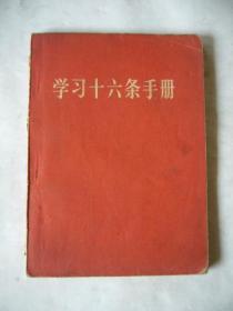 学习十六条手册 刊有毛主席接见红卫兵和毛、林在天安门城楼合影照片