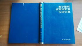 塞尔维亚克罗地亚语汉语词典
