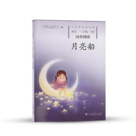 义务教育教科书·语文同步阅读 一年级(下册):月亮船