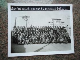 辽宁清河门镇公社第一次教师代表大会全体代表合影1978.2.1