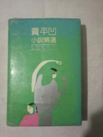 贾平凹小说精选(精装)