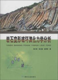 岩石变形破坏演化力学分析