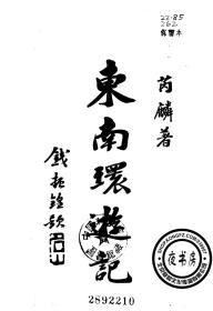 东南环游记-1935年版-(复印本)