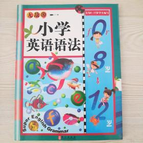 无敌小学英语系列:无敌小学英语语法R