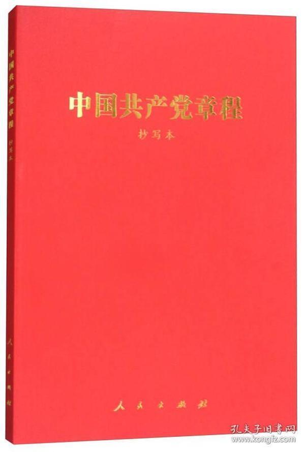 中国共产党章程(抄写本)