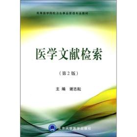 正版 医学文献检索(第2版)9787811168730 谢志耘  编
