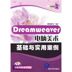 Dreamweaver电脑美术基础与实用案例