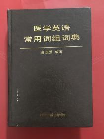 医学英语常用词组词典