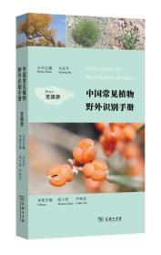 【正版全新】中国常见植物野外识别手册(荒漠册)