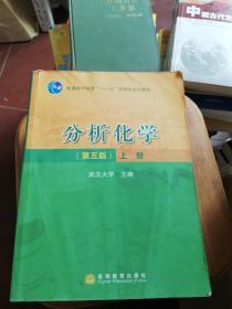 分析化学(第五版)上册