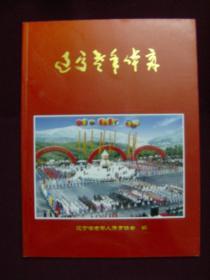 辽宁老年体育(画册)