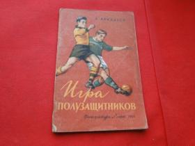 《足球后卫的比赛技术》【外文版】有插图,1956版