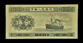 1953年伍分纸币有数字长冠号
